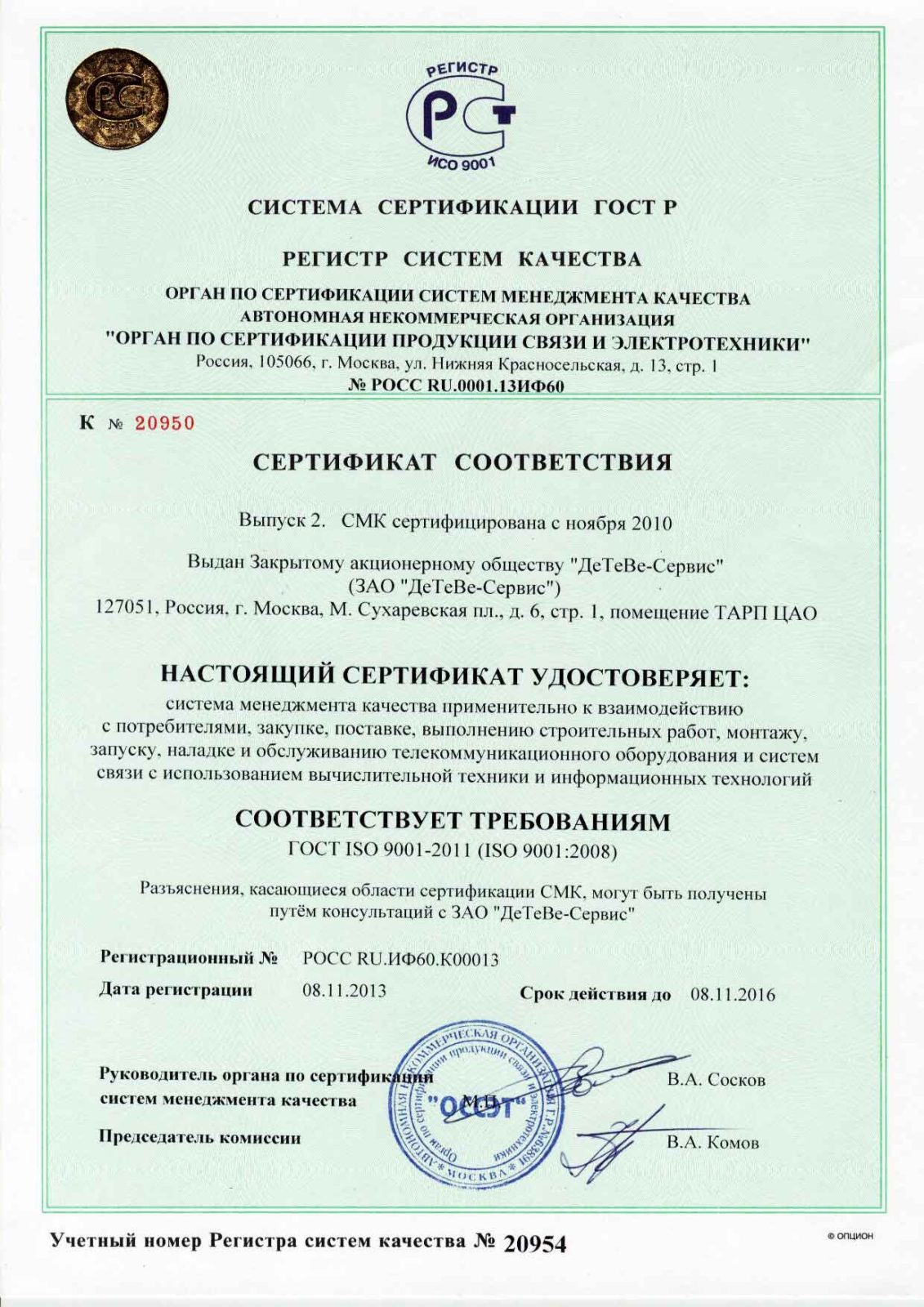 Certificate_of_conformity-ISO-9001-2011-1